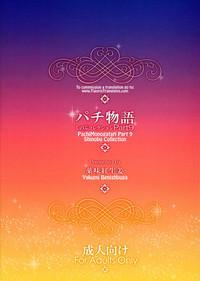 Pachimonogatari: Shinobu Collection 1