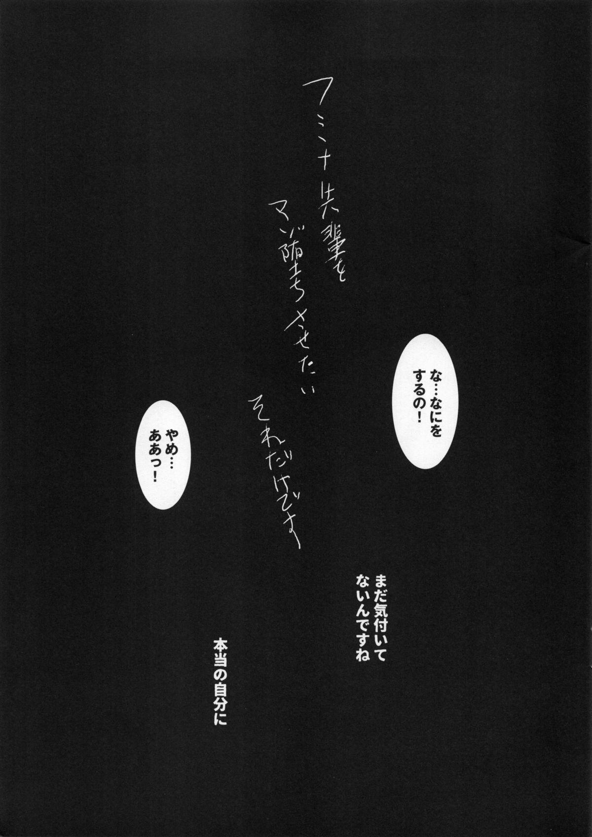 Fumina Biyakuochi Mazo Sex Try 1