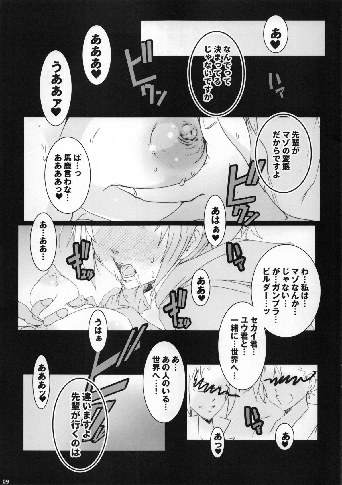 Fumina Biyakuochi Mazo Sex Try 7