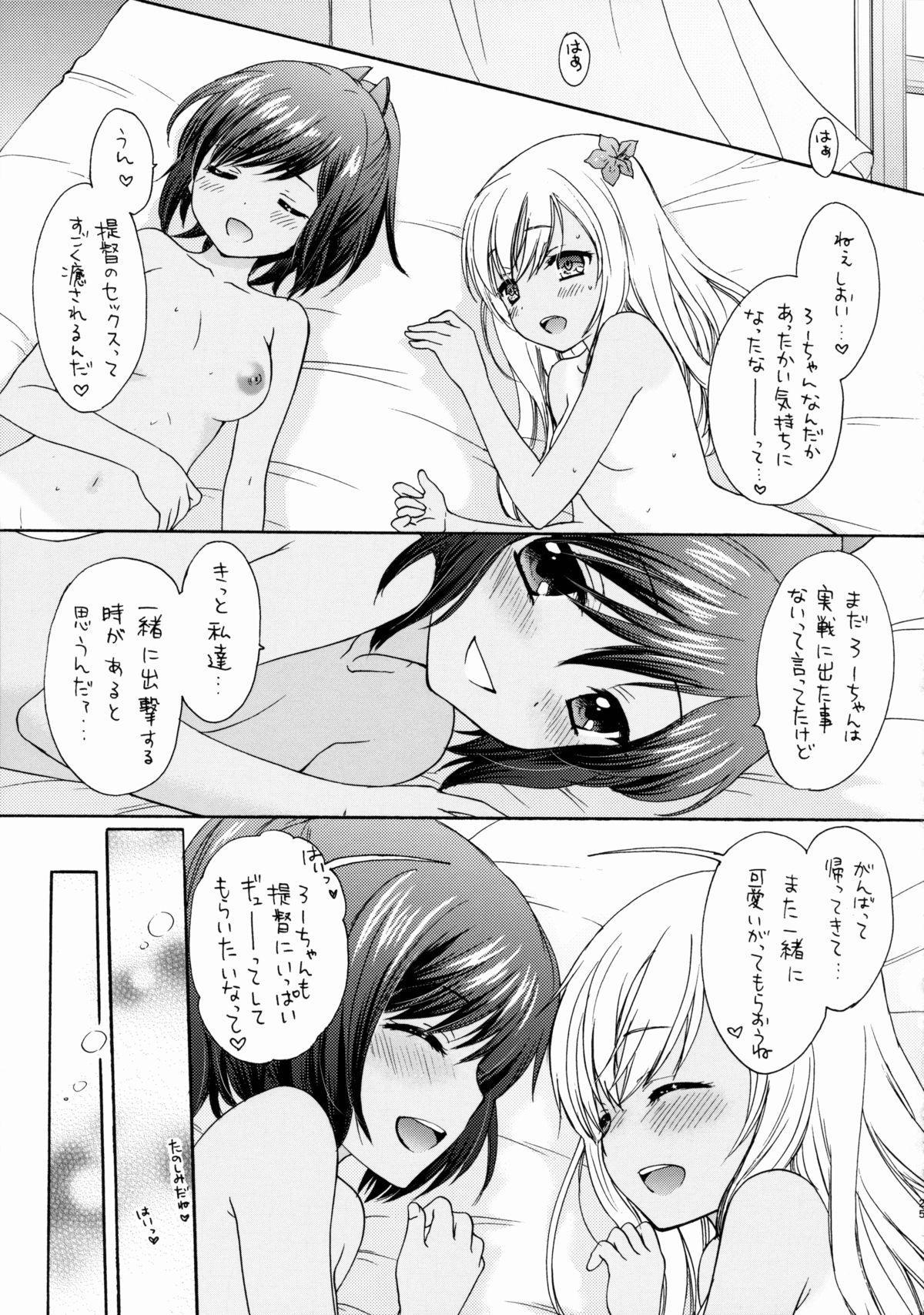 Aisatsu wa Itsudemo 23