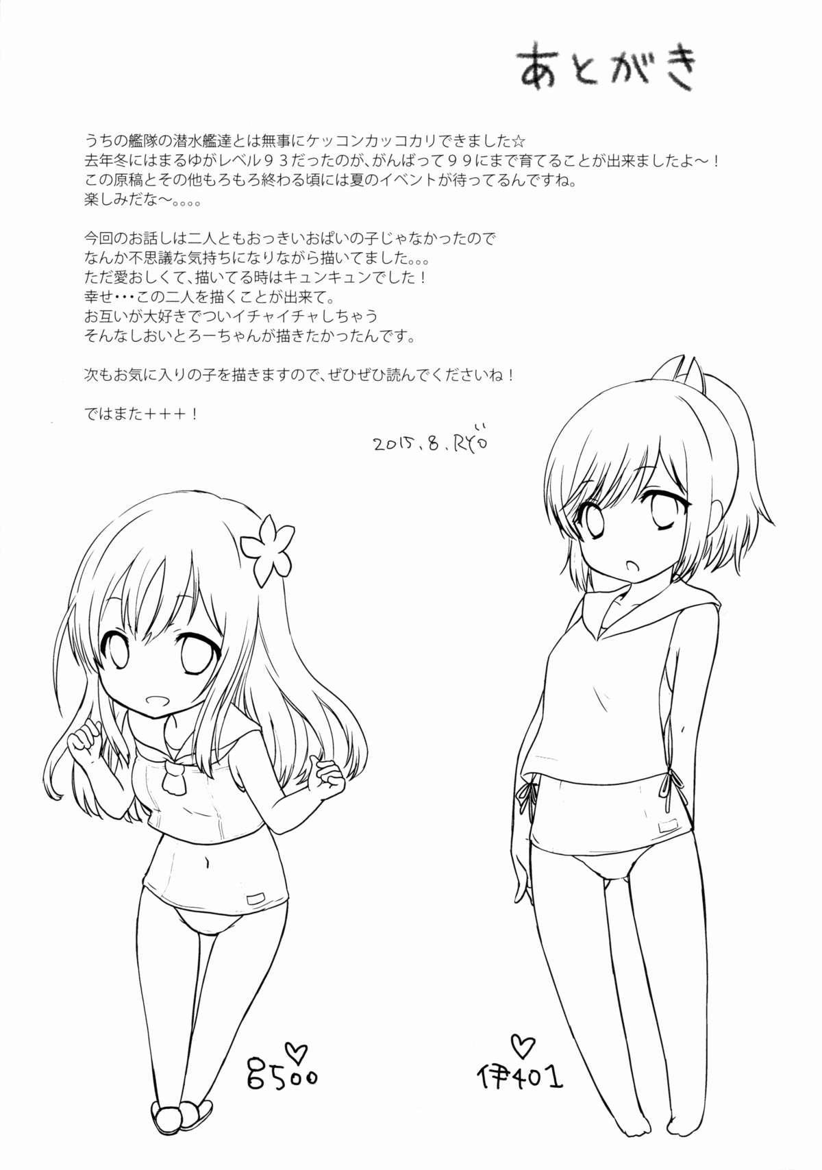 Aisatsu wa Itsudemo 25