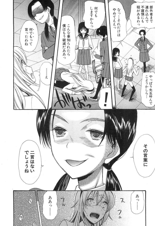 Kawaiku Natte Omocha ni Natte 99
