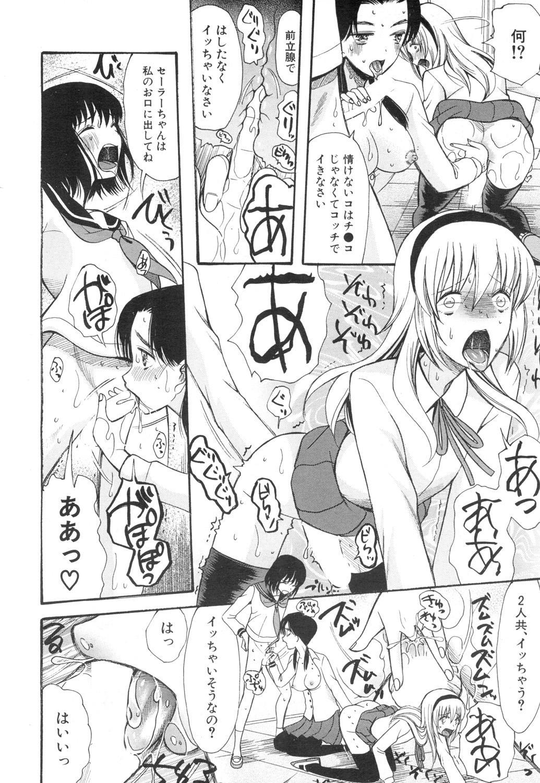 Kawaiku Natte Omocha ni Natte 103
