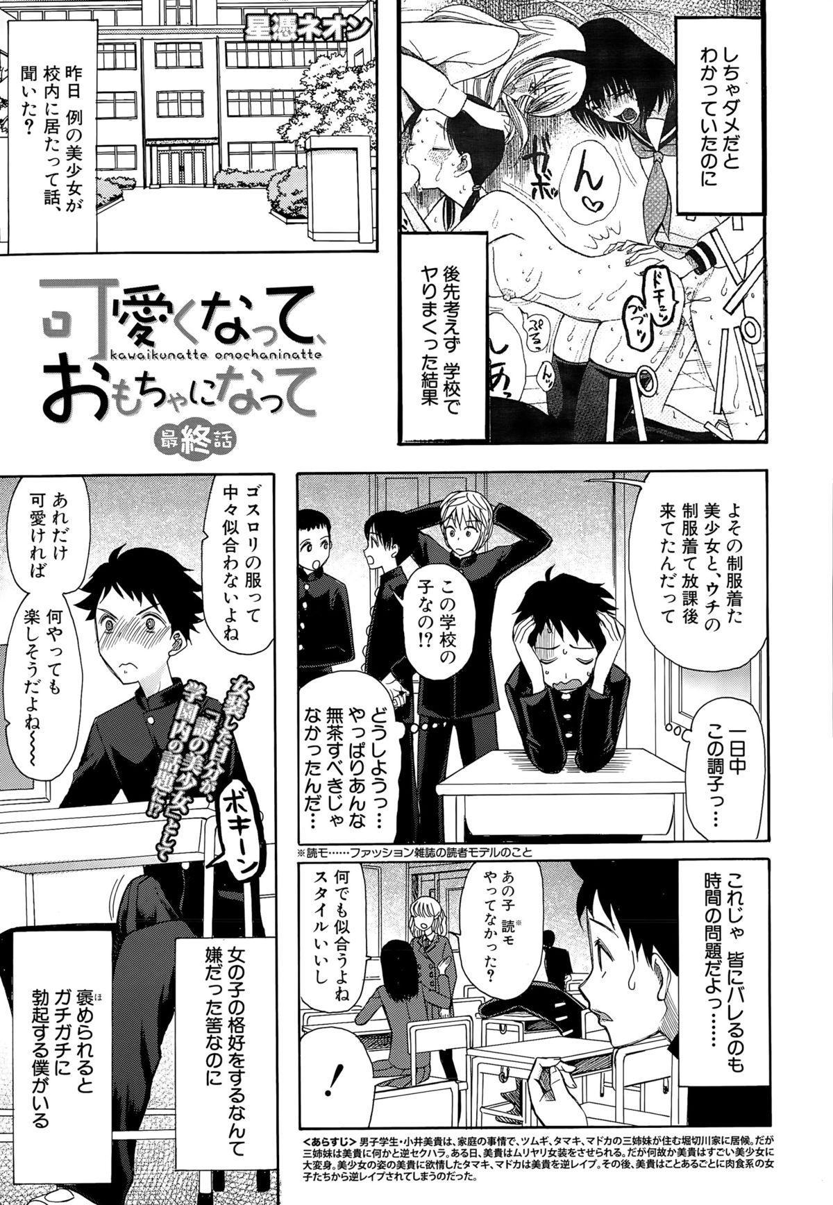 Kawaiku Natte Omocha ni Natte 118