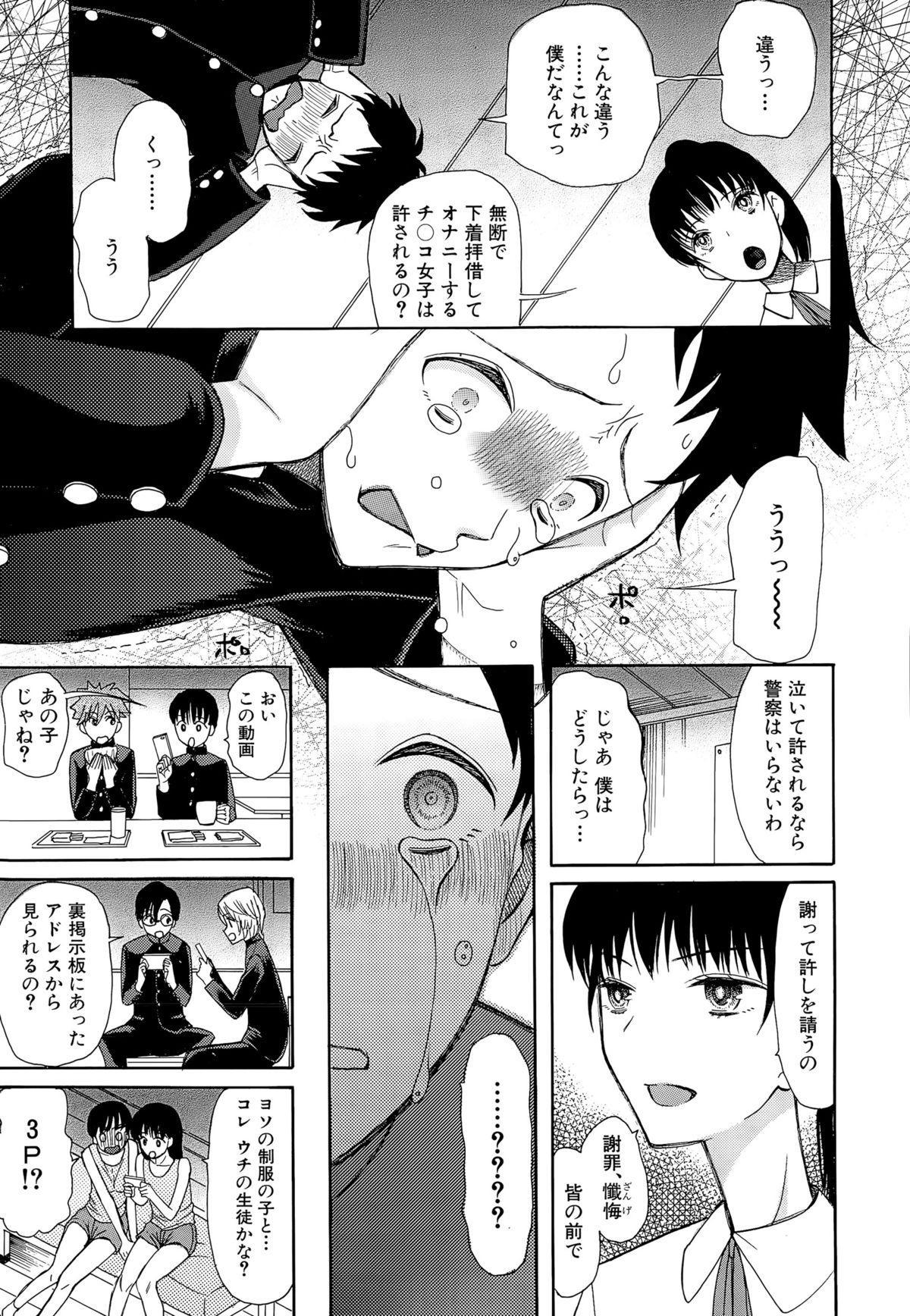 Kawaiku Natte Omocha ni Natte 122