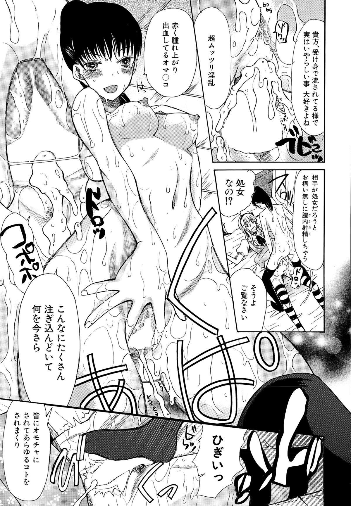Kawaiku Natte Omocha ni Natte 138