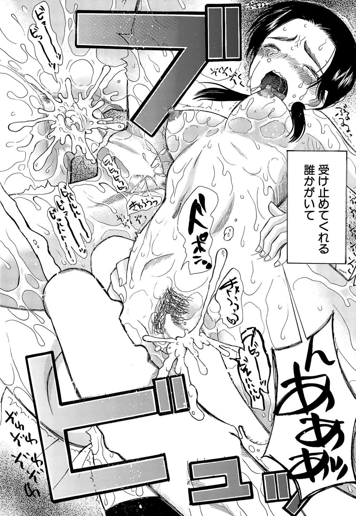 Kawaiku Natte Omocha ni Natte 149