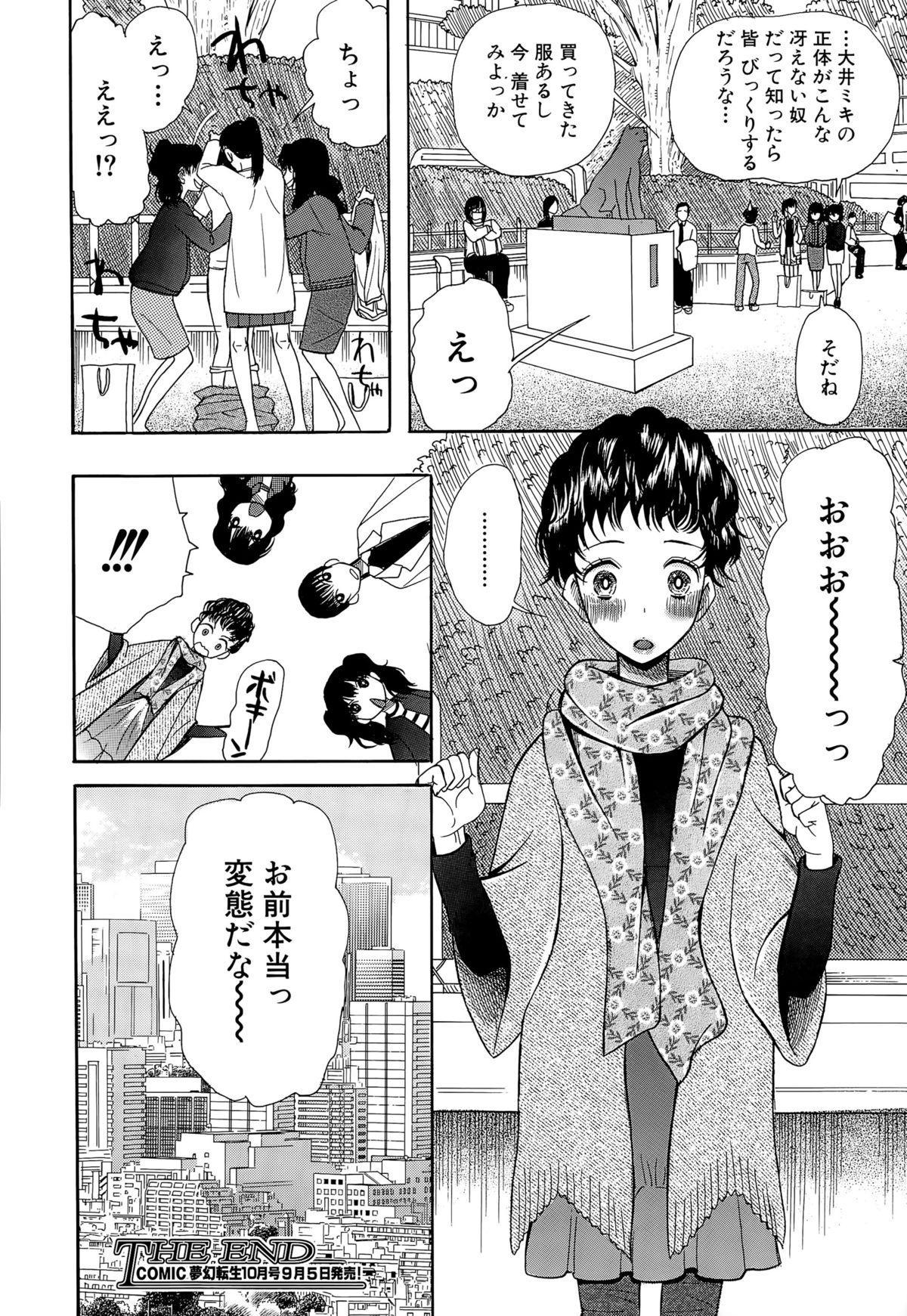 Kawaiku Natte Omocha ni Natte 153