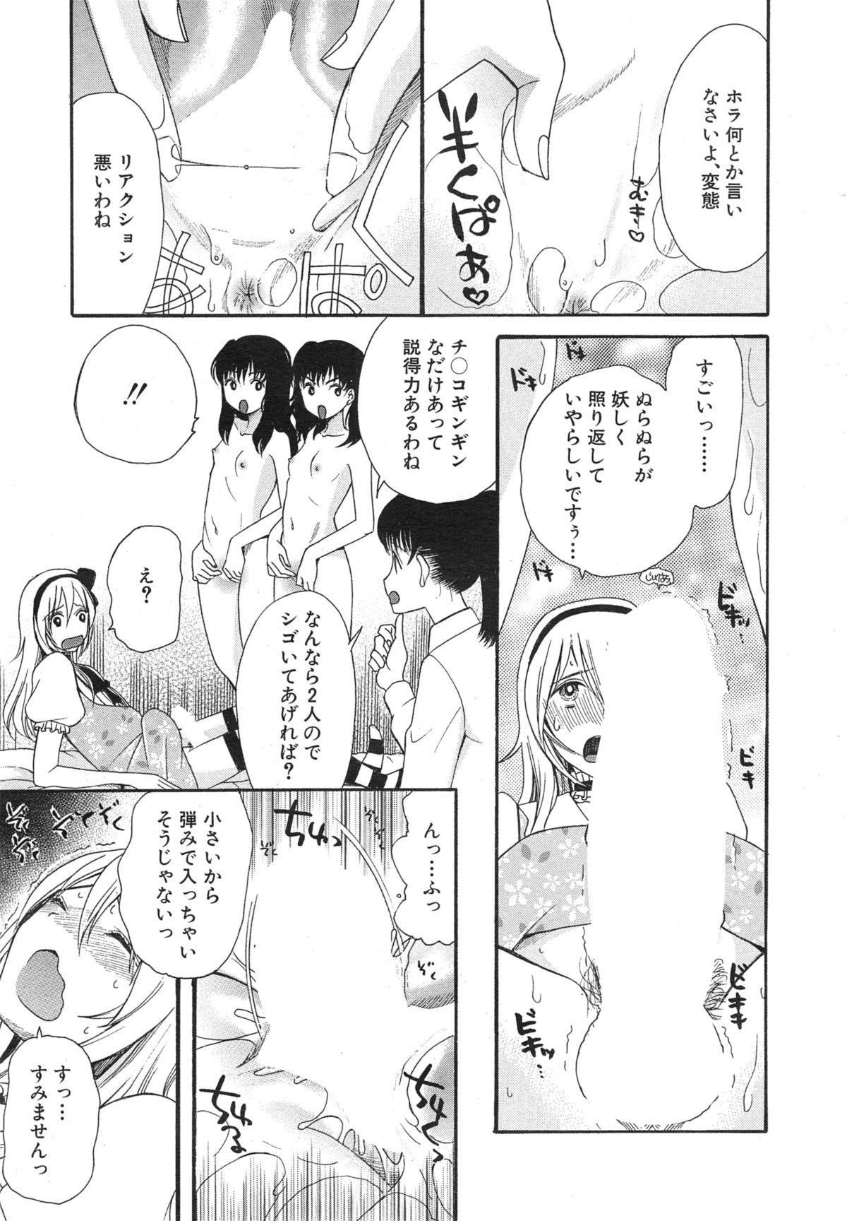Kawaiku Natte Omocha ni Natte 16