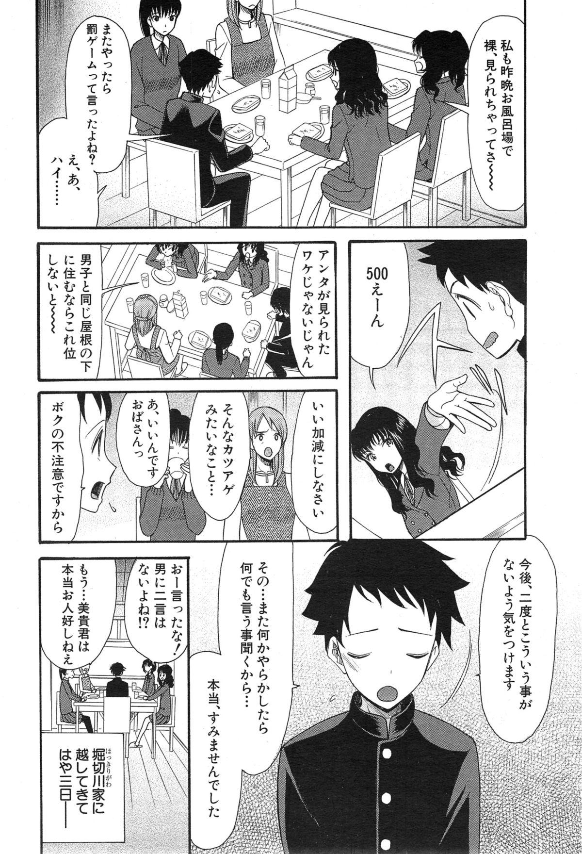 Kawaiku Natte Omocha ni Natte 1