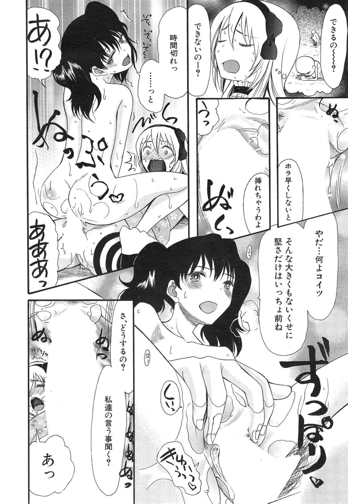 Kawaiku Natte Omocha ni Natte 21