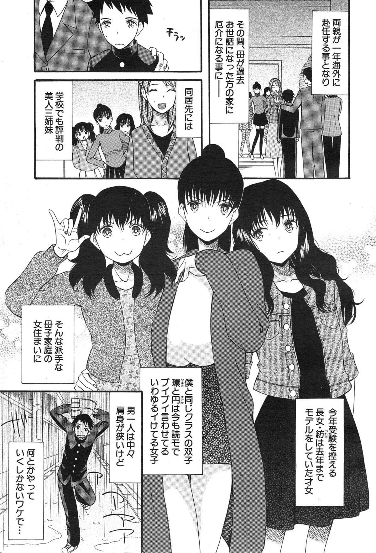 Kawaiku Natte Omocha ni Natte 2