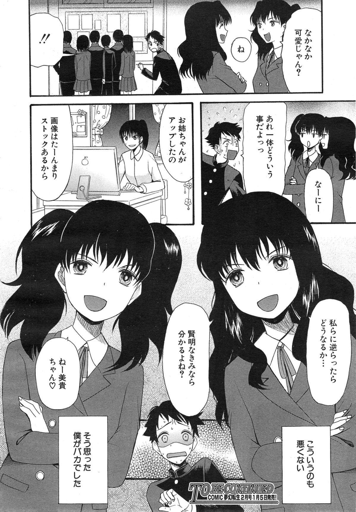 Kawaiku Natte Omocha ni Natte 31