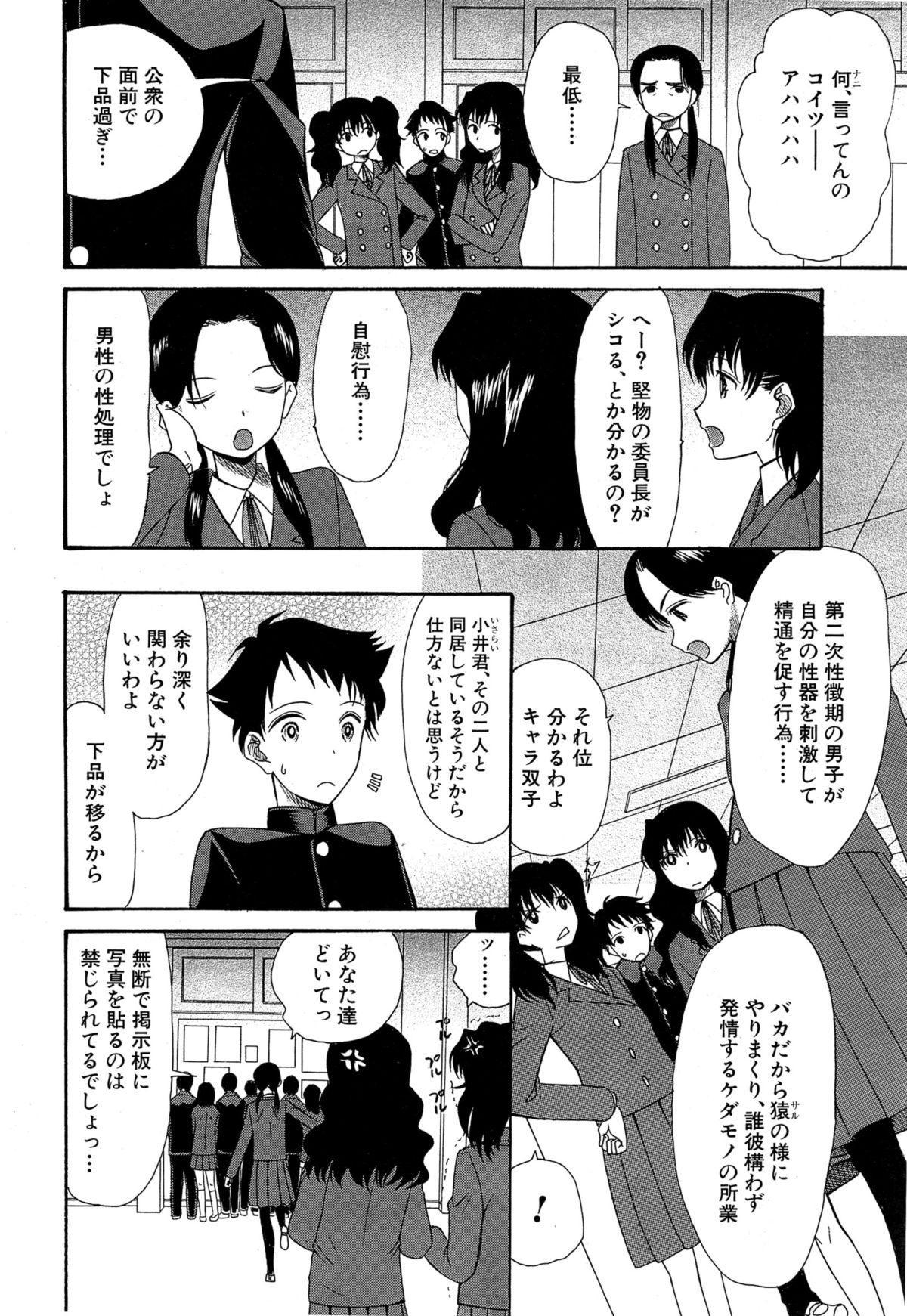 Kawaiku Natte Omocha ni Natte 33