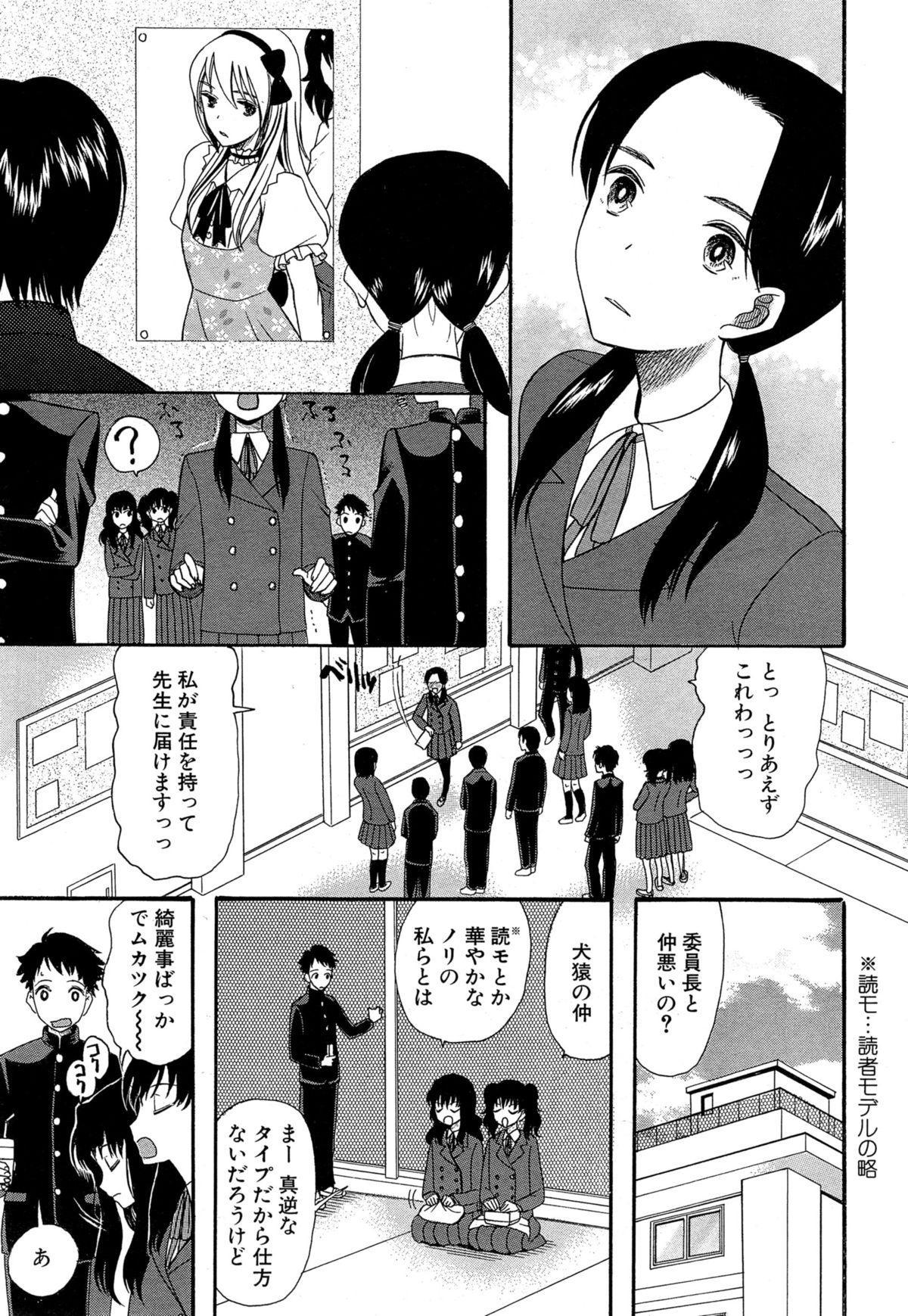 Kawaiku Natte Omocha ni Natte 34