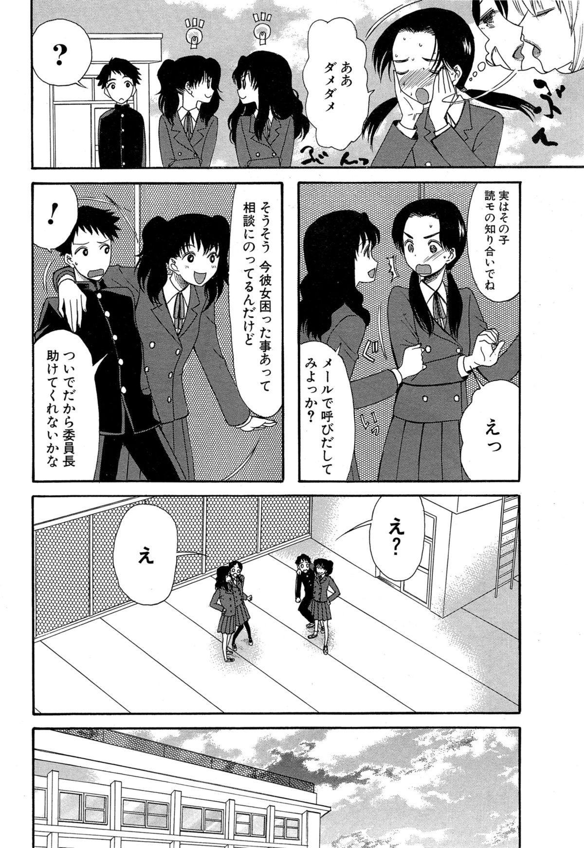 Kawaiku Natte Omocha ni Natte 37
