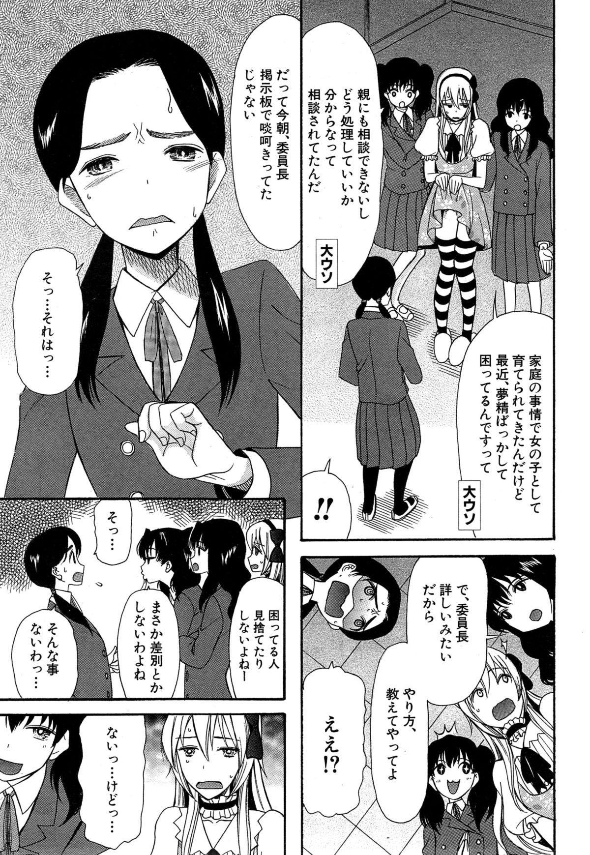Kawaiku Natte Omocha ni Natte 40