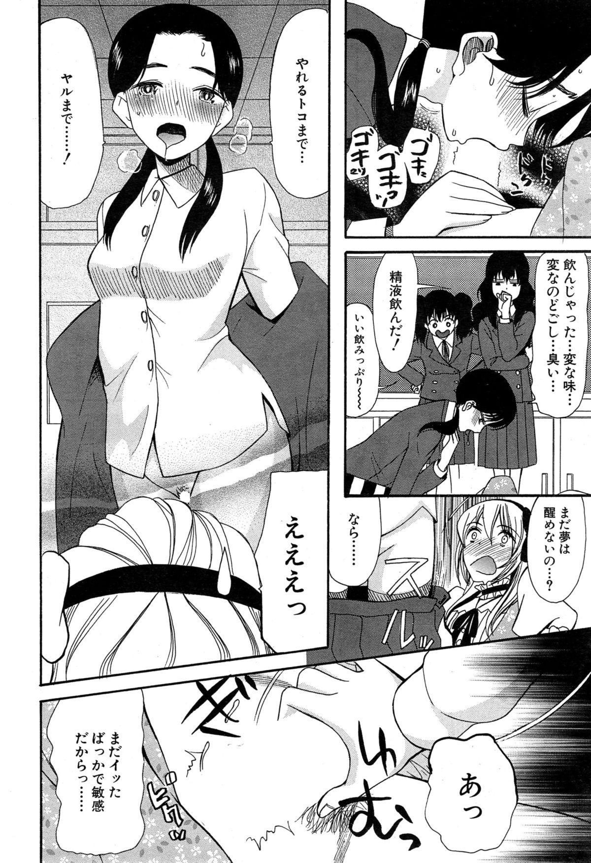 Kawaiku Natte Omocha ni Natte 47