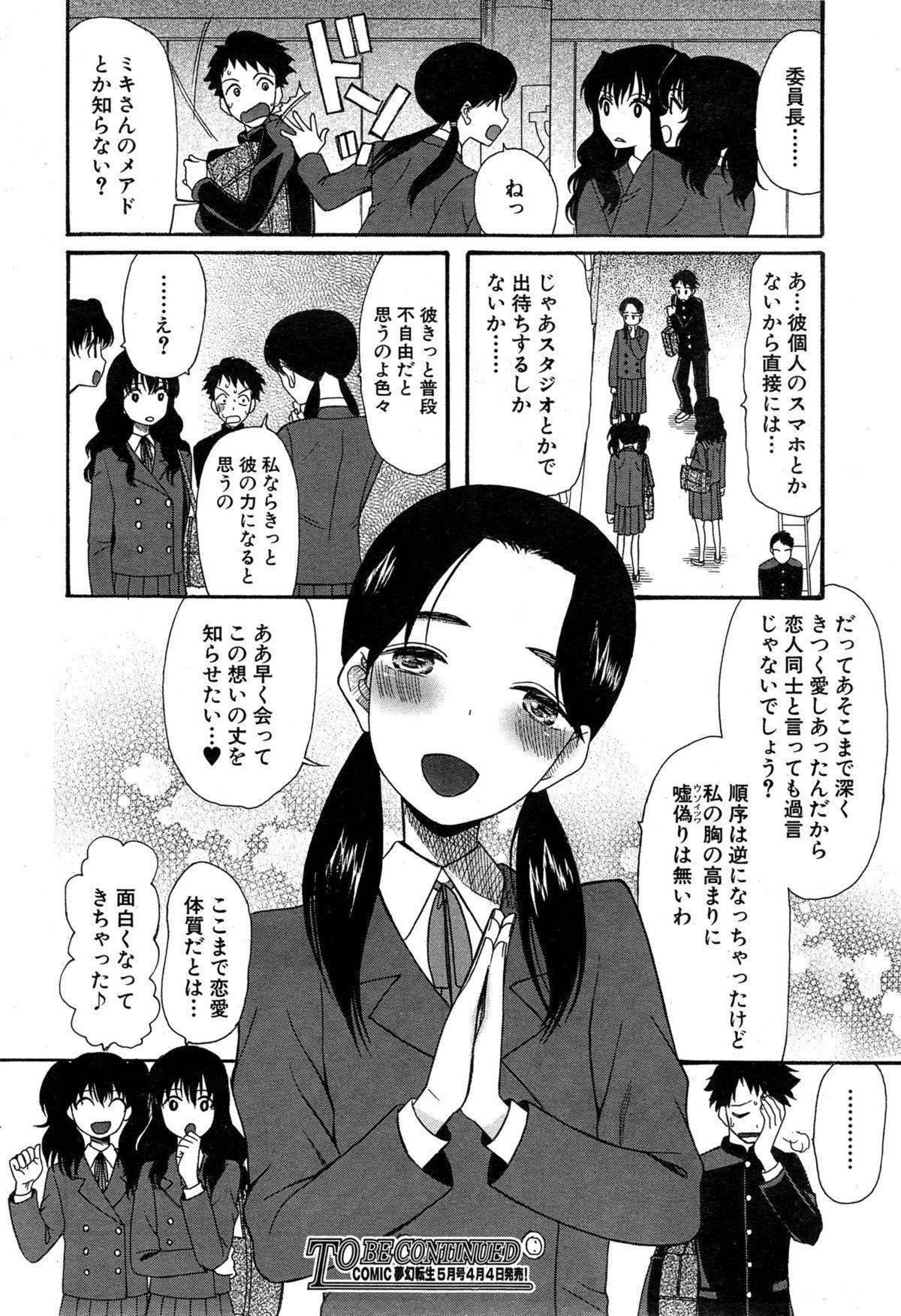 Kawaiku Natte Omocha ni Natte 59