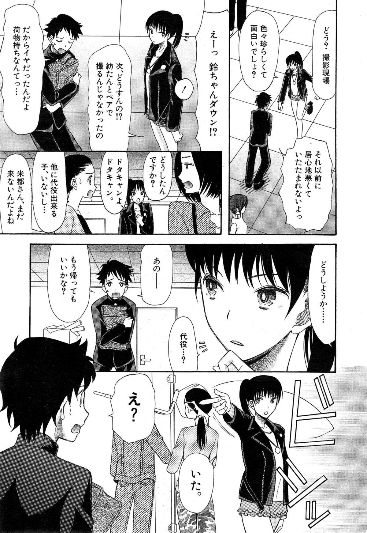 Kawaiku Natte Omocha ni Natte 62