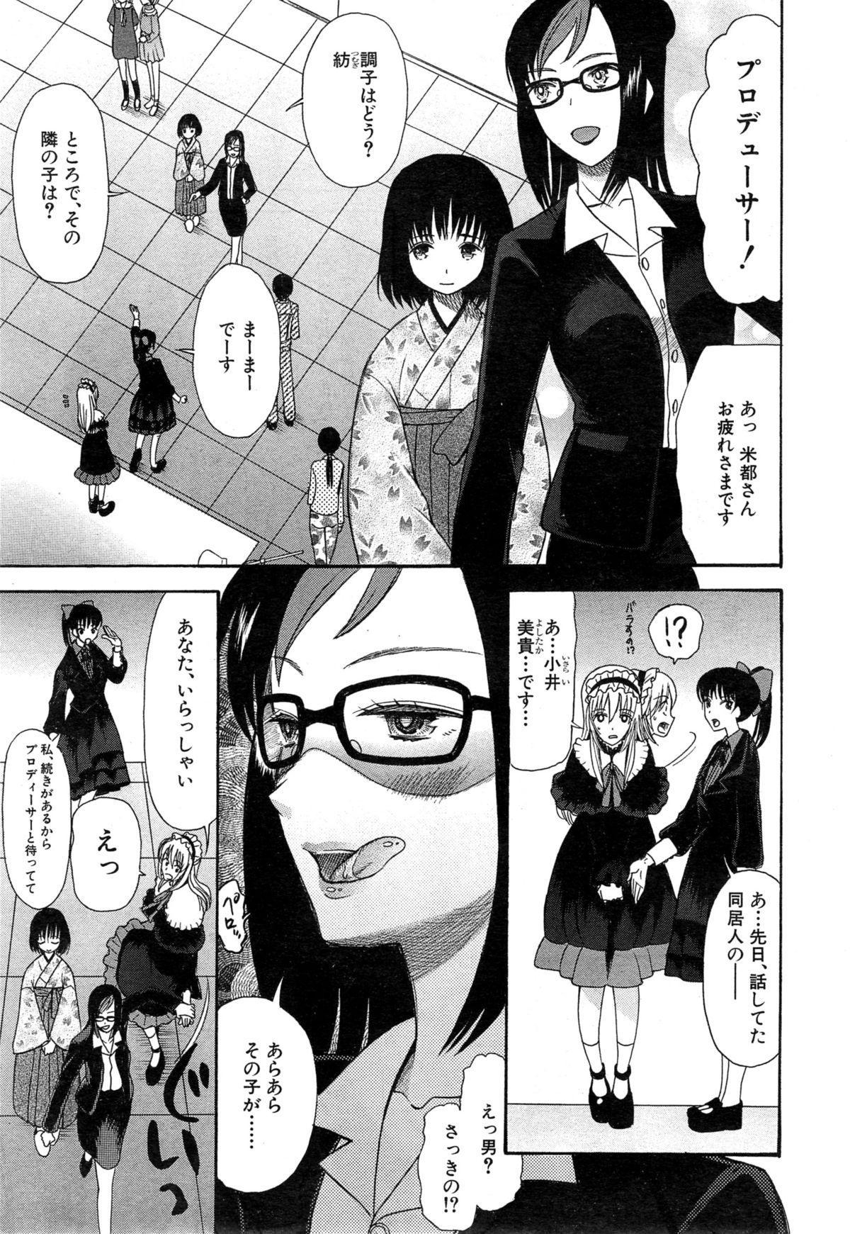Kawaiku Natte Omocha ni Natte 64