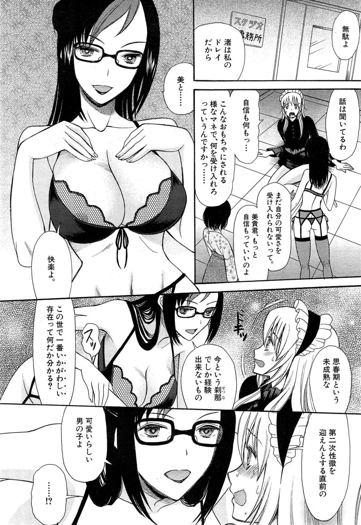 Kawaiku Natte Omocha ni Natte 65