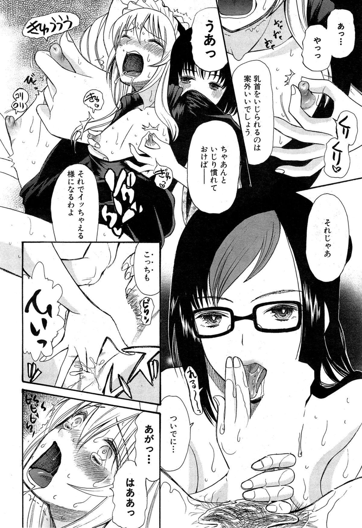Kawaiku Natte Omocha ni Natte 73