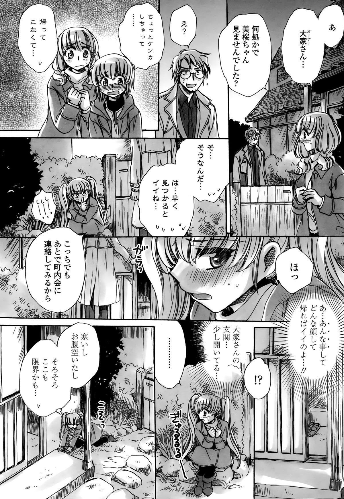 Watashi to Kimi ? to... 107