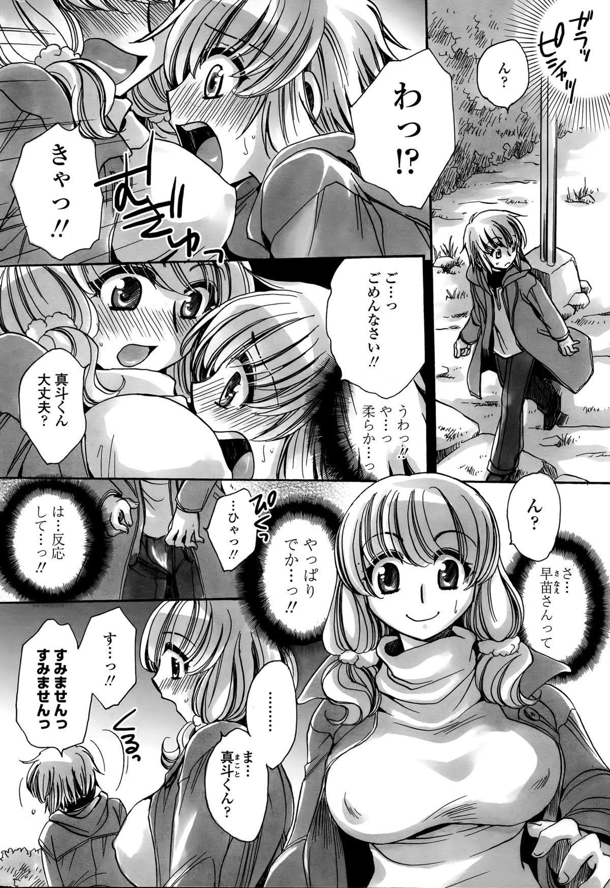 Watashi to Kimi ? to... 108