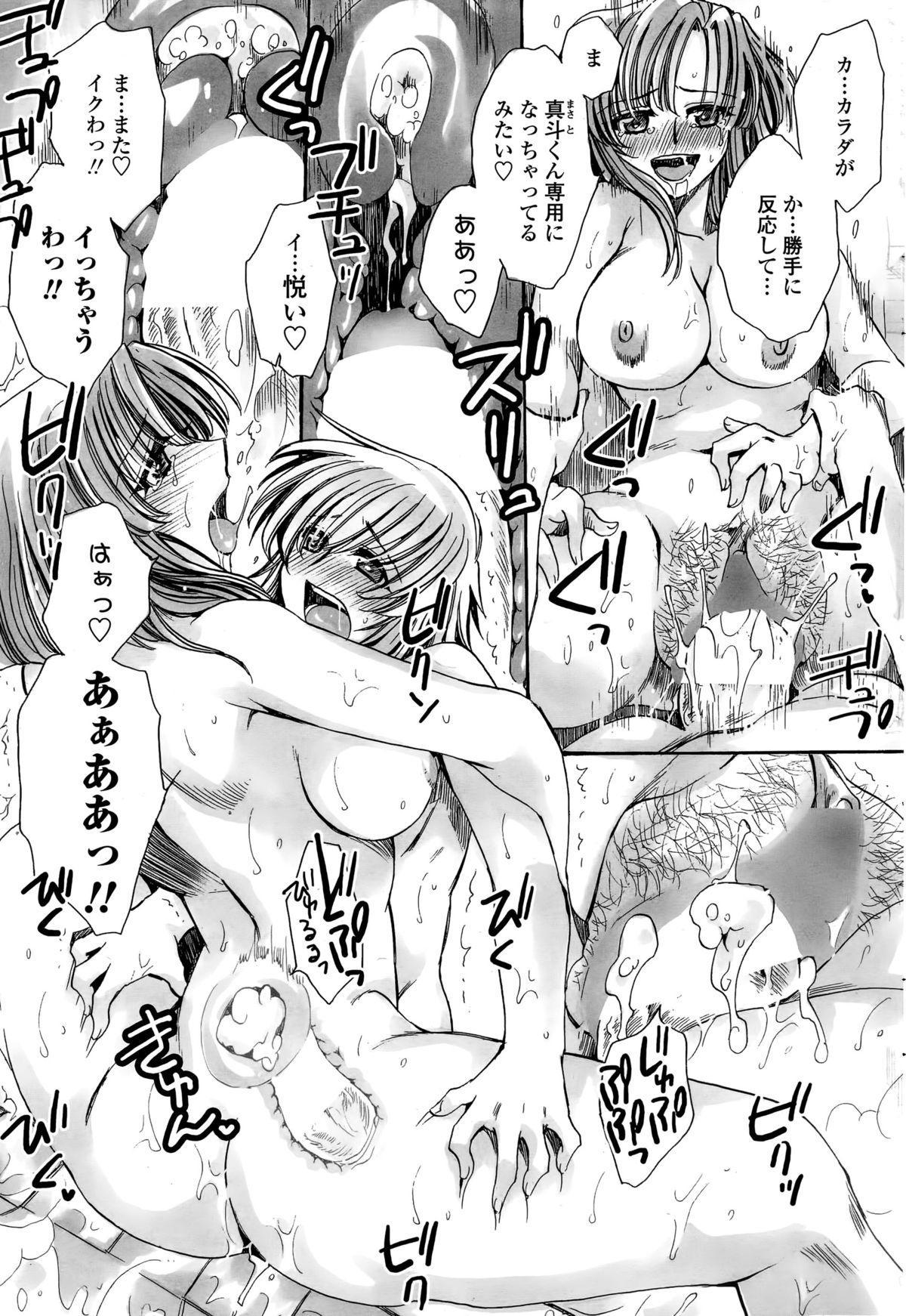 Watashi to Kimi ? to... 137