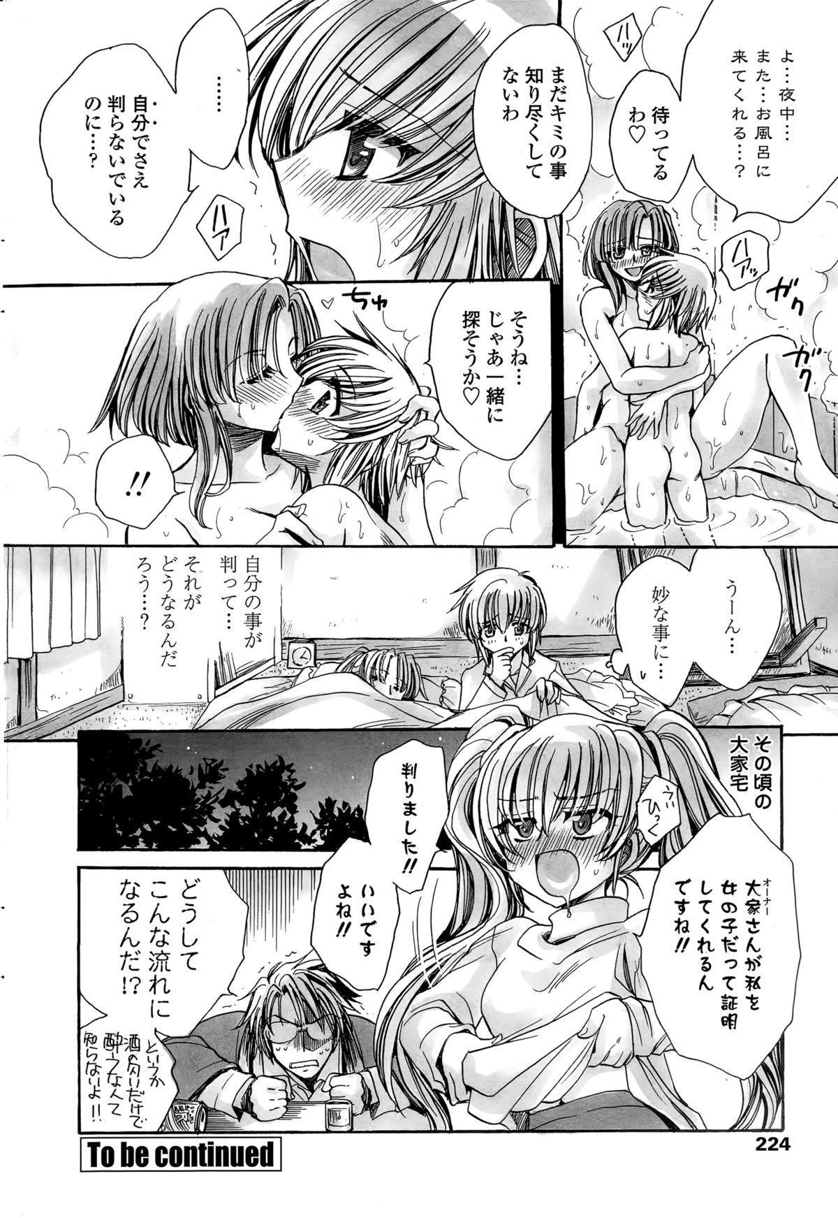 Watashi to Kimi ? to... 138