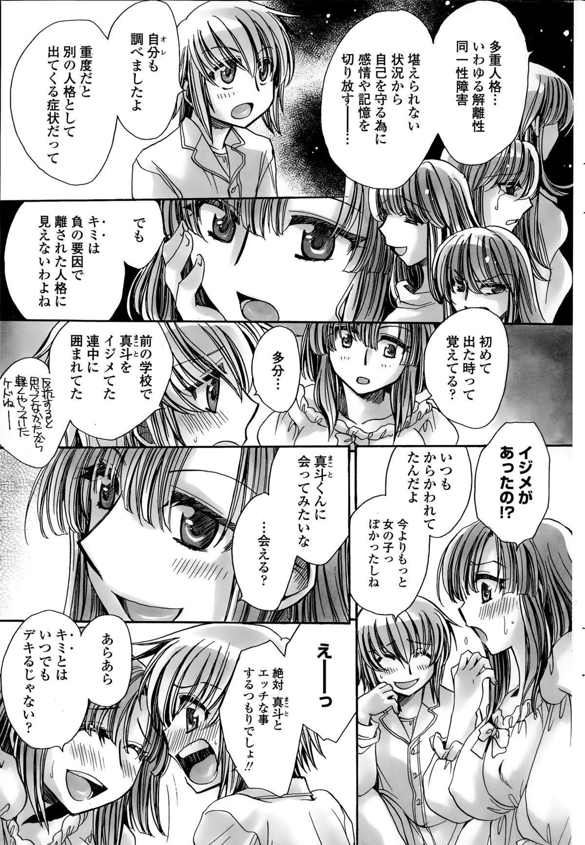 Watashi to Kimi ? to... 147