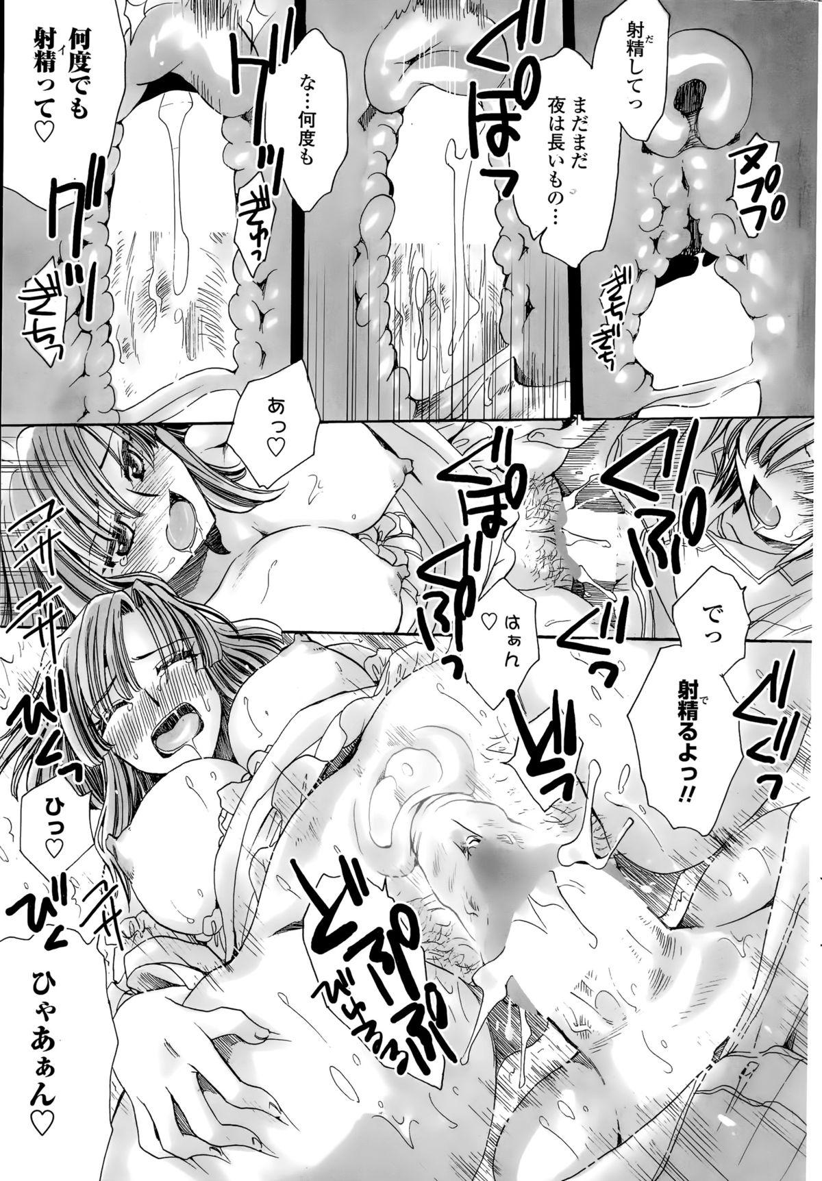 Watashi to Kimi ? to... 153