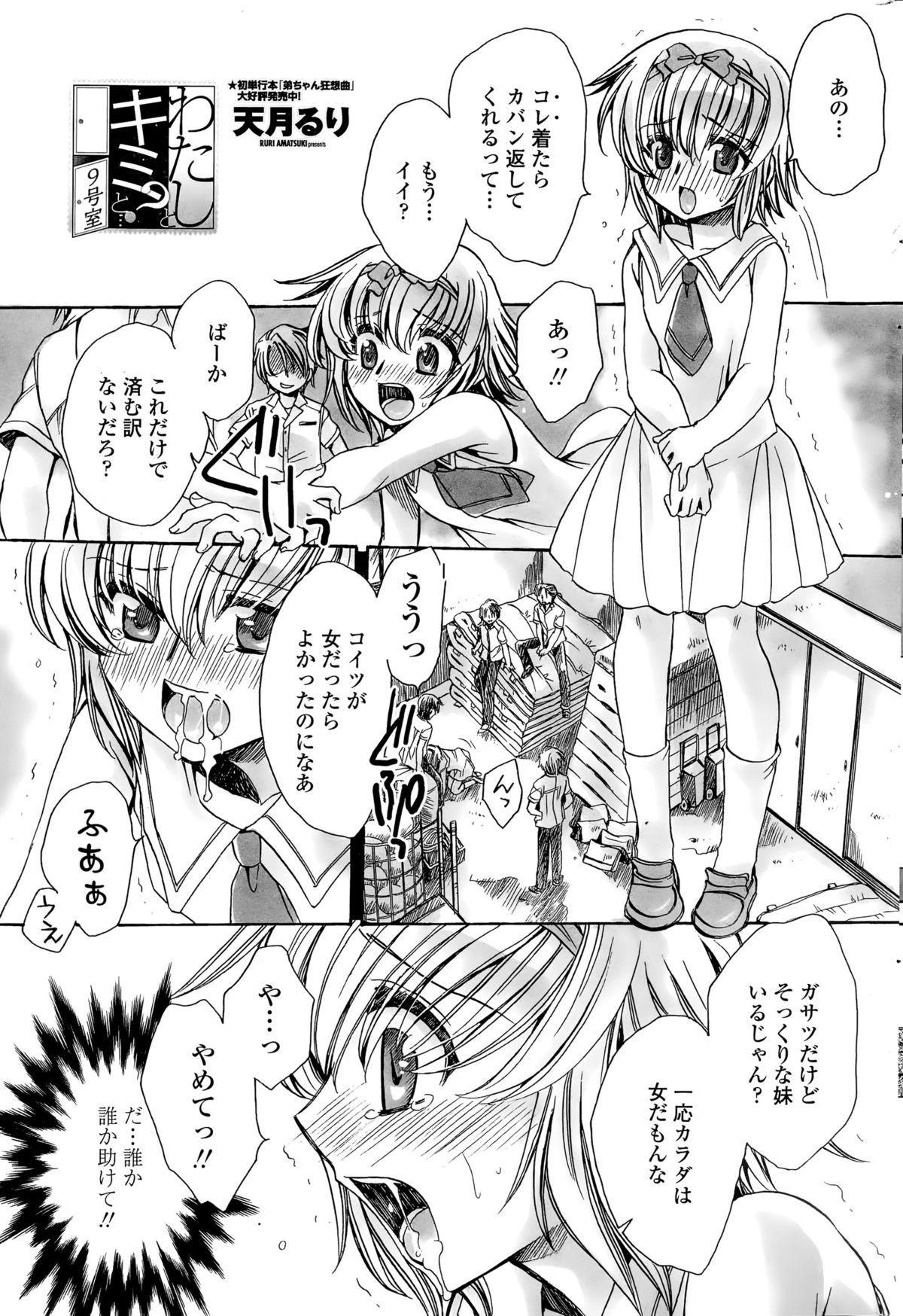 Watashi to Kimi ? to... 159