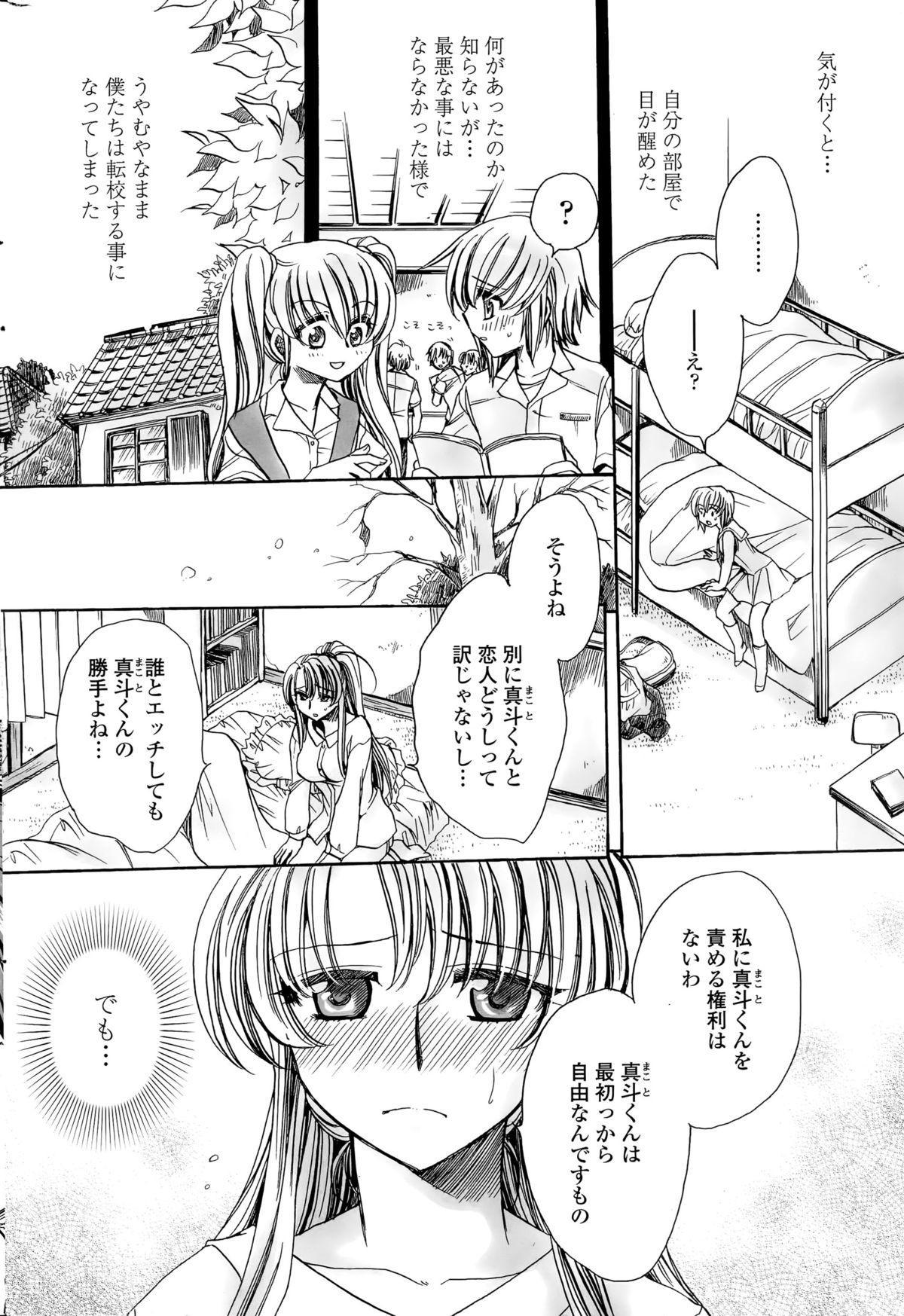 Watashi to Kimi ? to... 160