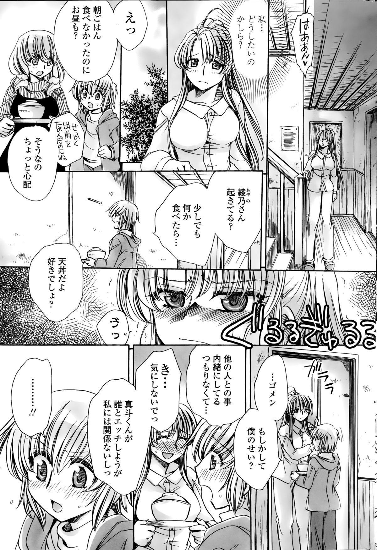 Watashi to Kimi ? to... 161