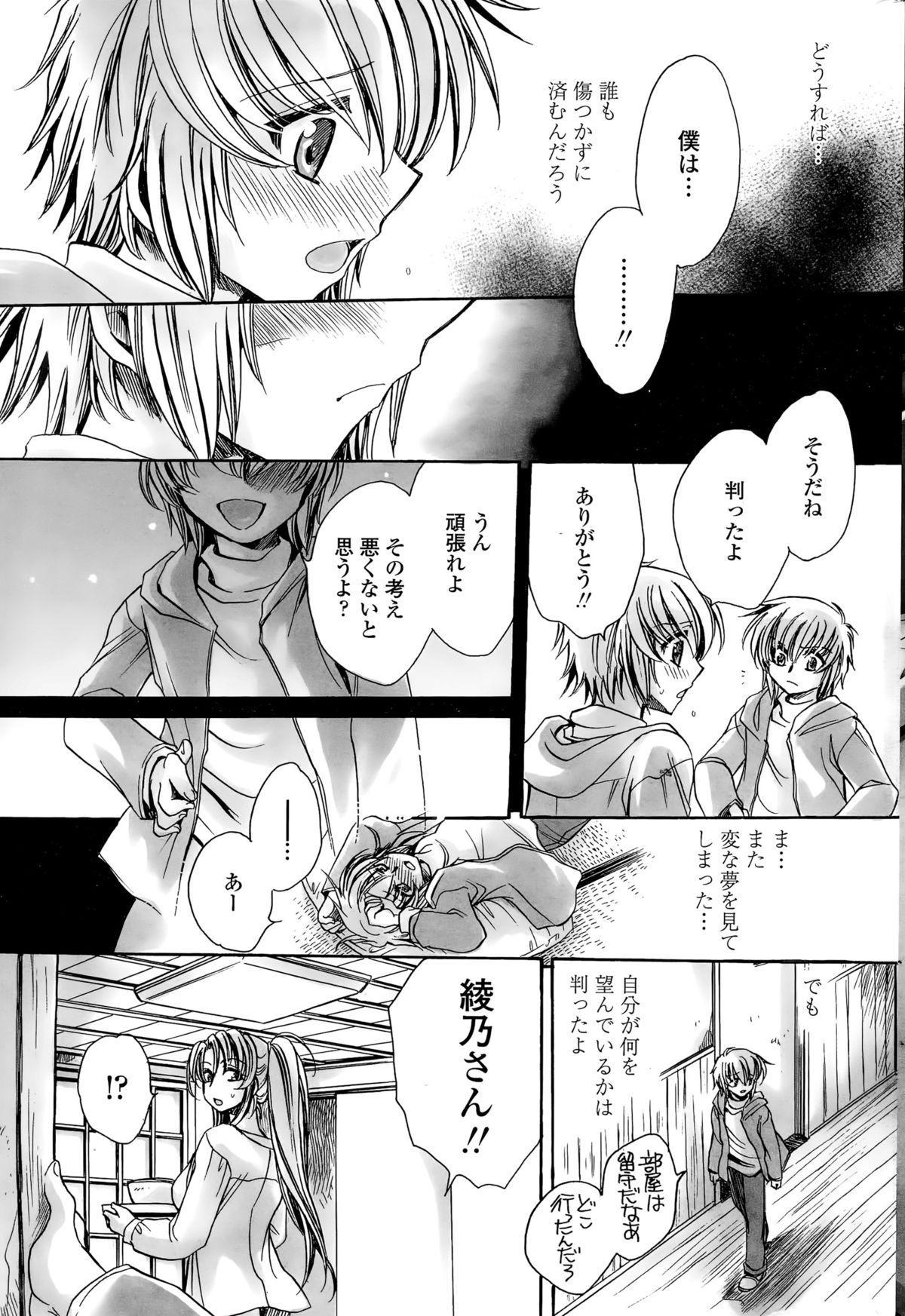 Watashi to Kimi ? to... 163
