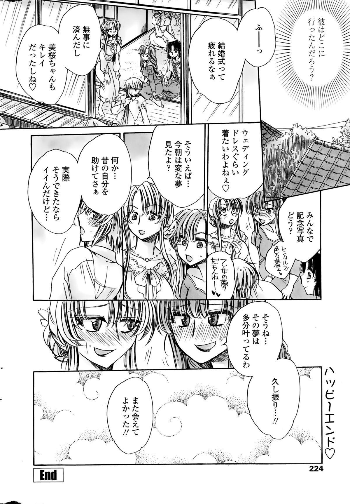 Watashi to Kimi ? to... 178