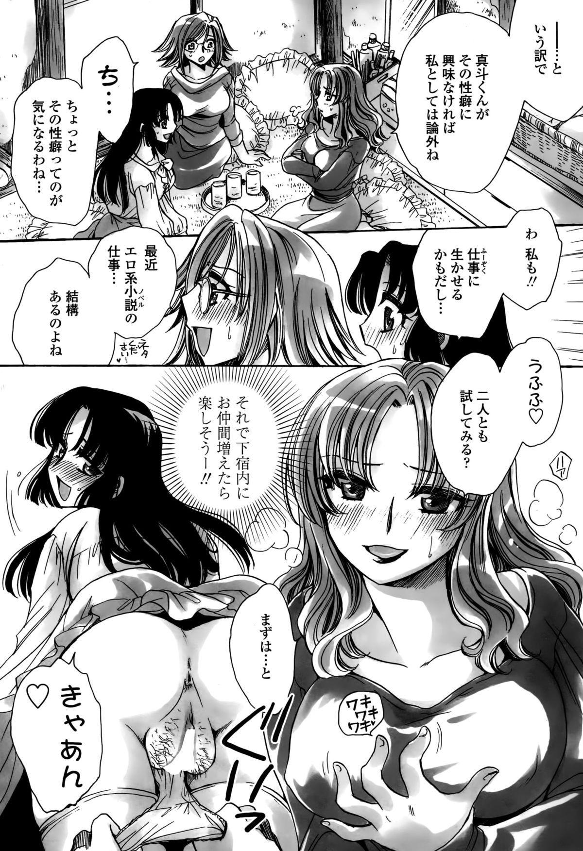 Watashi to Kimi ? to... 180