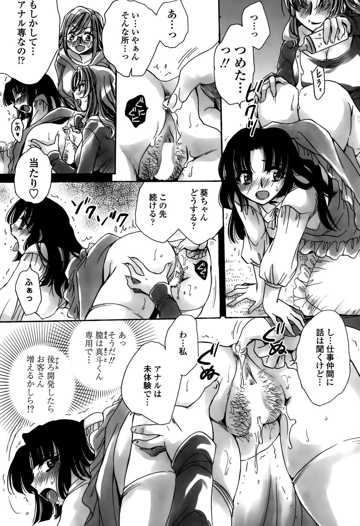 Watashi to Kimi ? to... 181