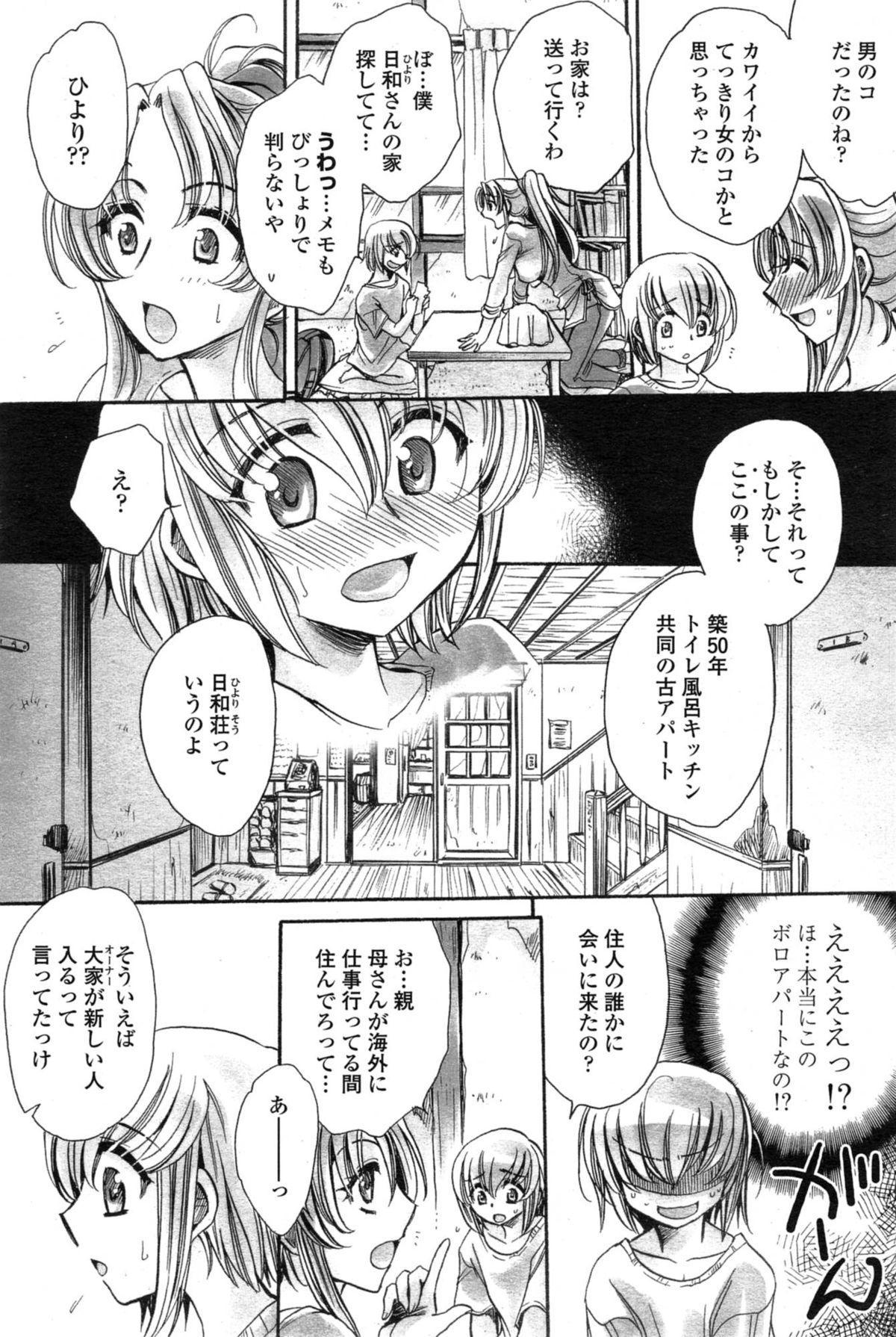 Watashi to Kimi ? to... 1