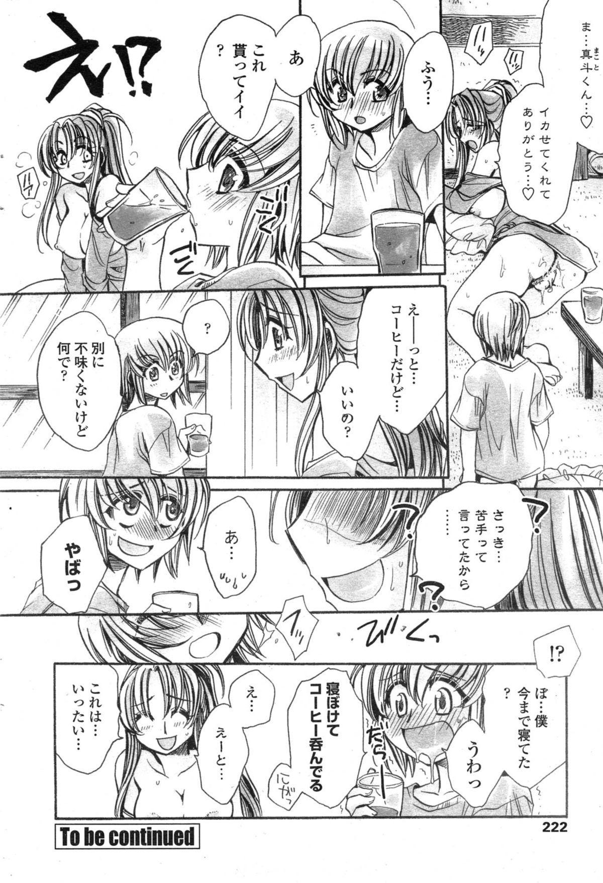 Watashi to Kimi ? to... 19