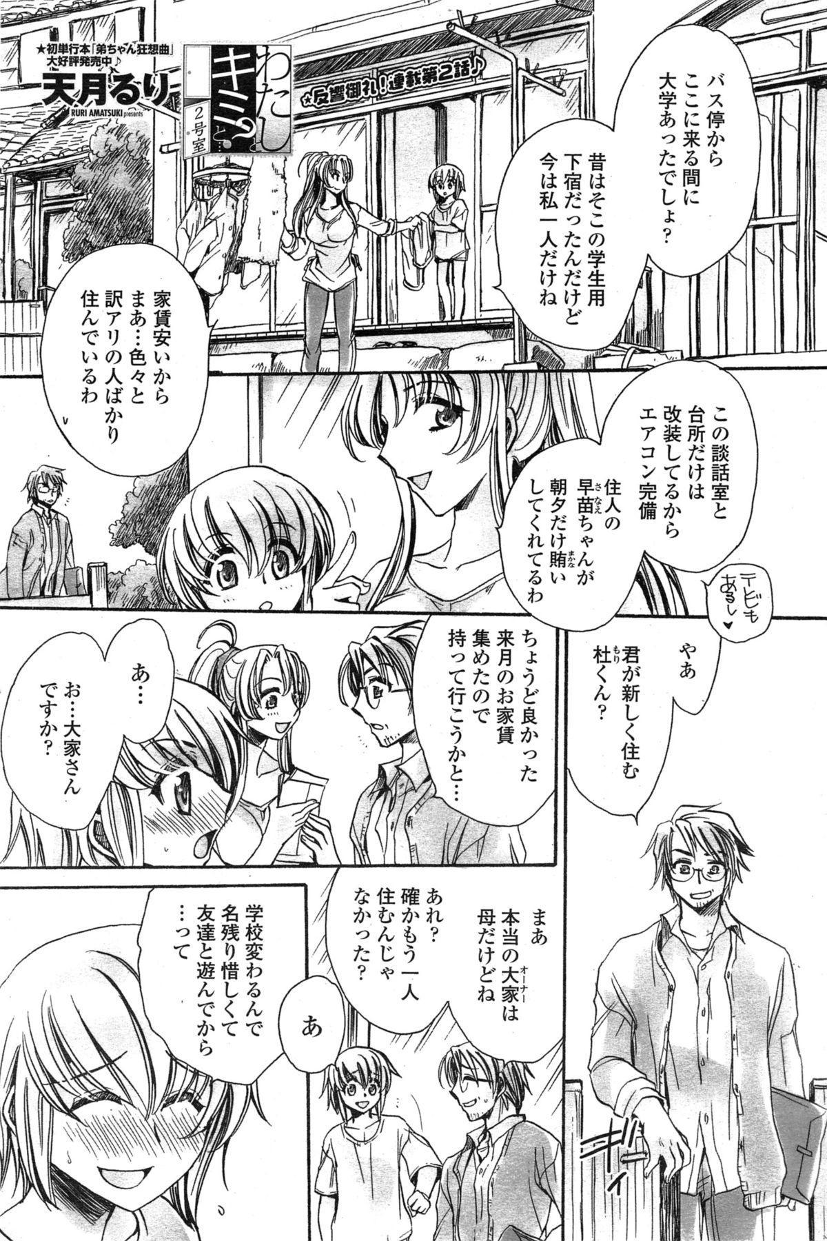 Watashi to Kimi ? to... 20