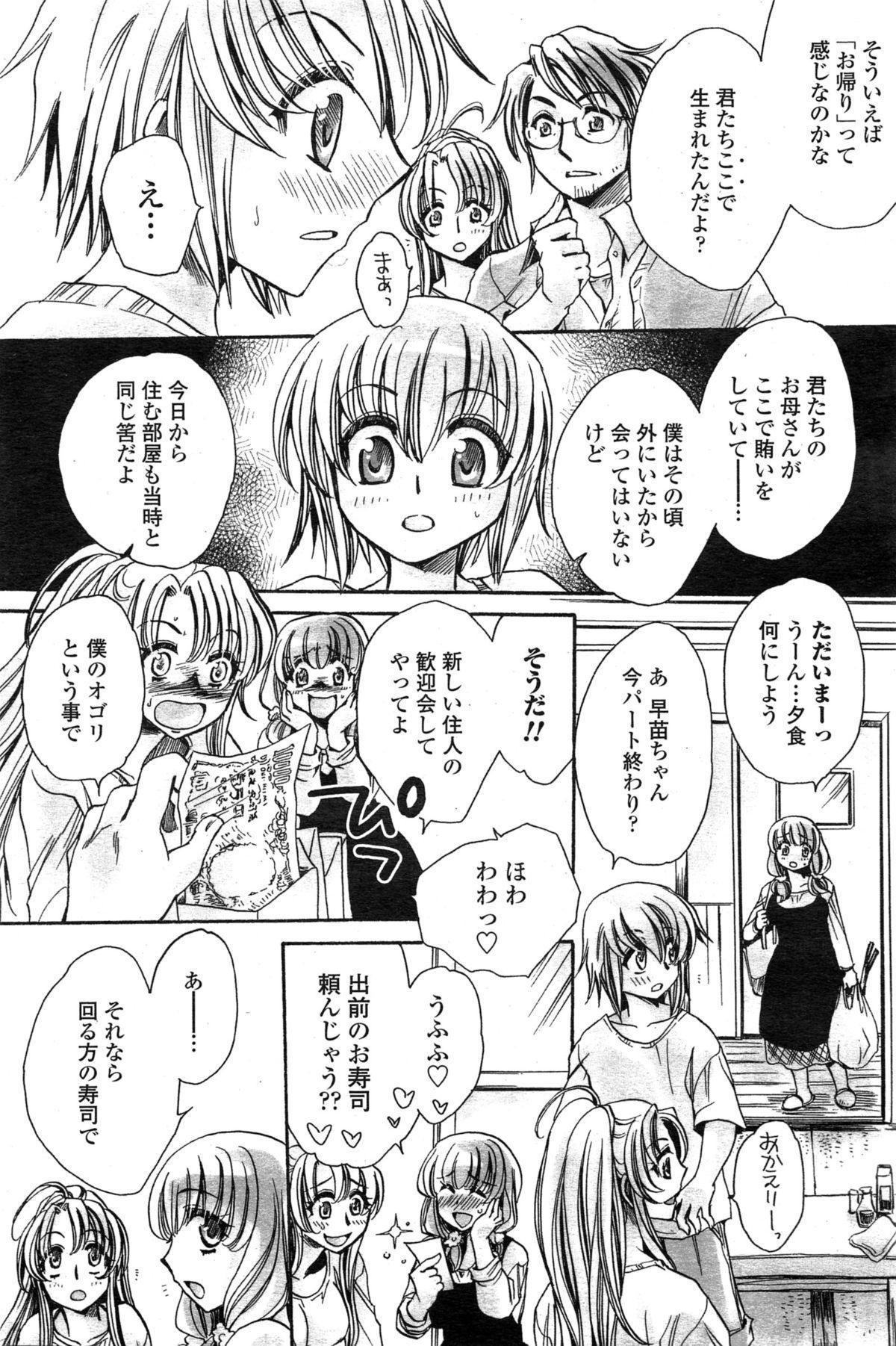 Watashi to Kimi ? to... 21