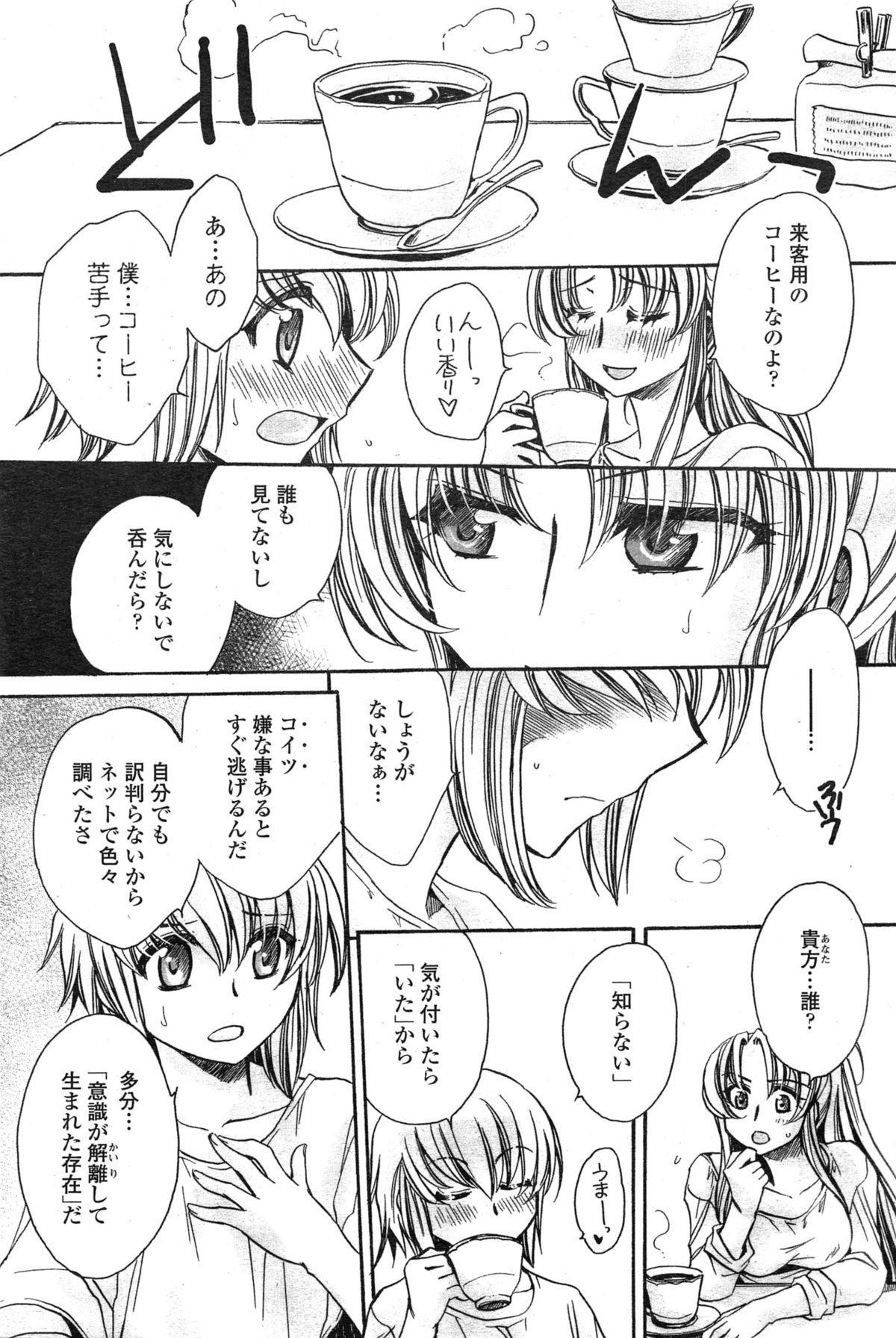 Watashi to Kimi ? to... 23