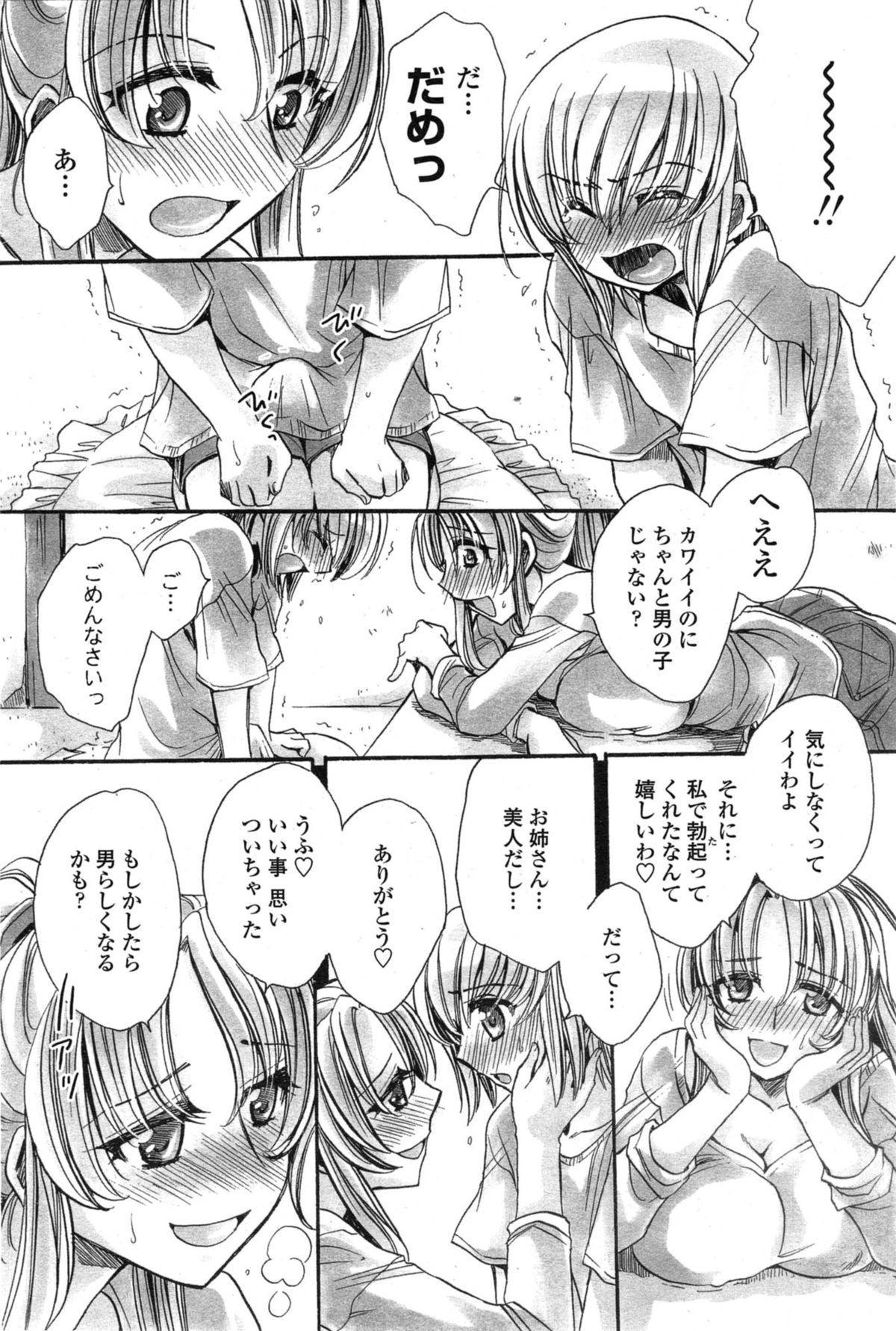 Watashi to Kimi ? to... 3