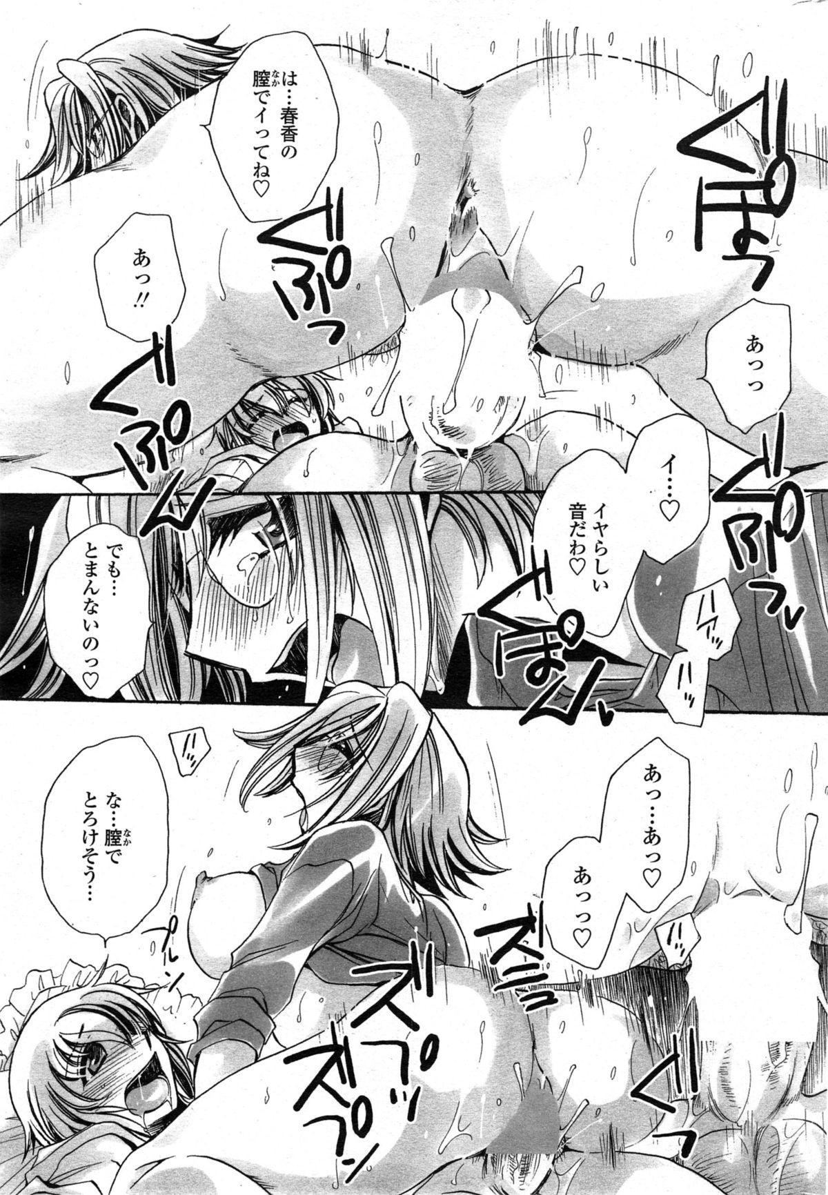 Watashi to Kimi ? to... 56