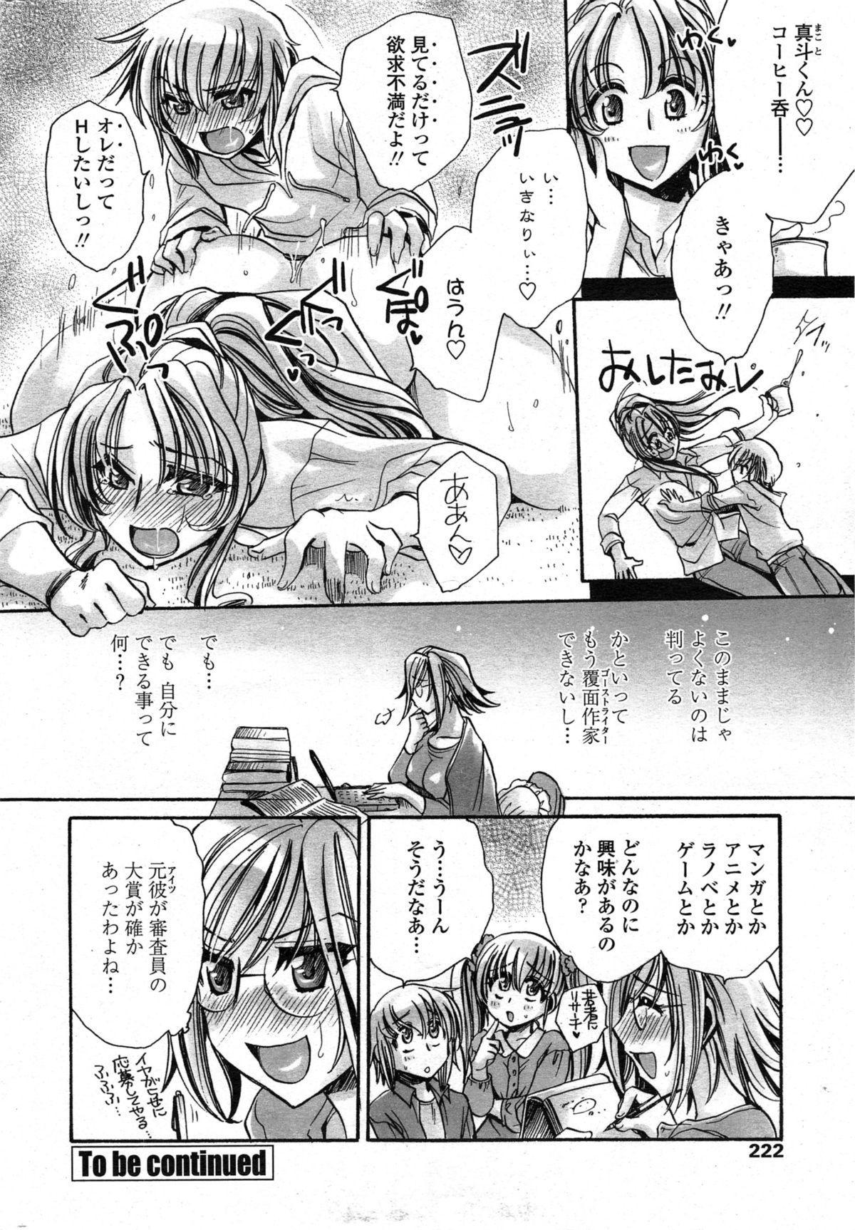 Watashi to Kimi ? to... 59