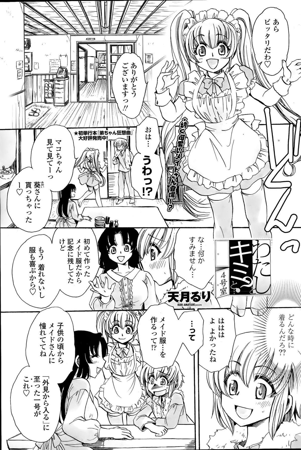 Watashi to Kimi ? to... 60