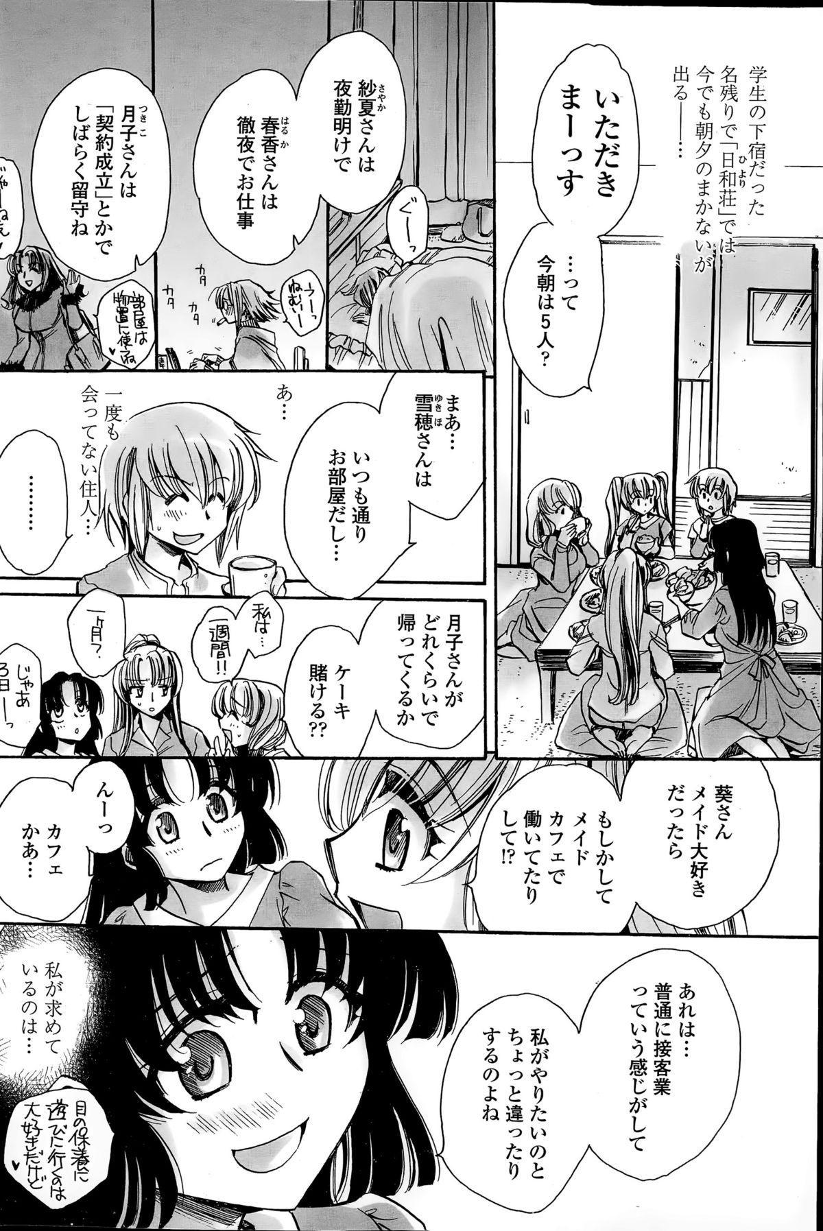 Watashi to Kimi ? to... 61